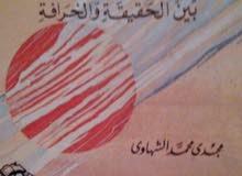 كتاب تحضير الارواح وتسخير الجان بين الحقيقة والخرافة ، كتاب نادر غير موجود بالمك
