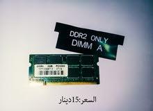 رامDDR2)2GB)ب15الف فقط جديد