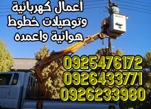 اعمال كهربائية وتوصيلات بنغازي 092643771