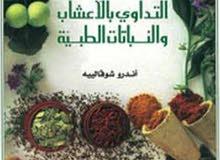 كتاب الطب البدیل لتداوي بالاعشاب والنباتات الطبیة