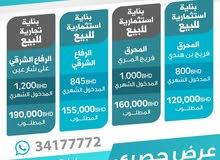 For rent building in Muharraq