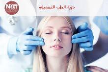 دورة الطب التجميلي - للنساء والرجال.