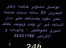 توصيل مشاوير خاصه داخل البحرين 24 ساعه سياره حديثه. نحن نقوم بخدمتكم على مدار الساعه في آي وقت