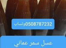 عسل سمر عماني  0508787232شامل توصيل