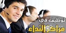 Télé conseillers et ressources humaine et commercialisation hôte de l'aviation