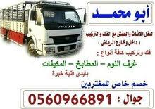 نقل عفش داخل وخارج الرياض مع الفك والتركيب اتصل نصل أينما كنت  0560966891