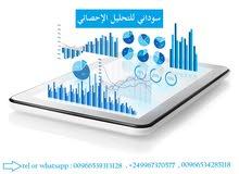 خدمة التحليل الاحصائي للبحوث لا ننظر في الرسائل التواصل اتصال او واتس اب