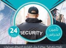 مؤسسة رايات الحلول للحراسات الأمنية المدينة المنورة