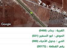 المفرق رحاب طريق اربد الزرقاء بالقرب من الملاحم  حوض أبو السفير. من المالك مباشرة