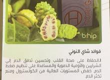 فاكهة النوني جيا