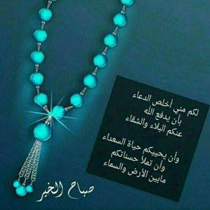 بهاء alfiras
