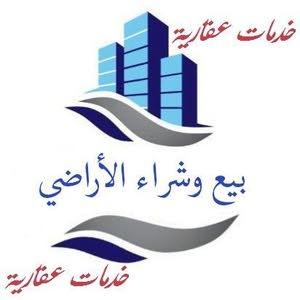 العريمي لعقارات الشرقيه العريمي