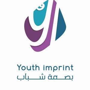 بصمة شباب Youth Imprint