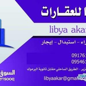 عقار 2030 ليبيا1 ليبيا