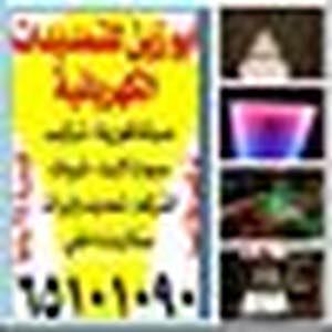 أبو زين 65101090