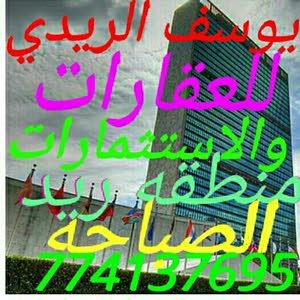 سوق العقارات يوسف الريدي