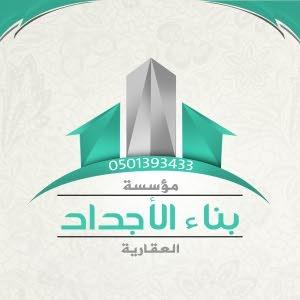 عقارات الرياض مؤسسة بناء الأجداد العقارية
