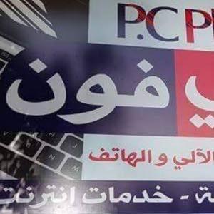 مركز pcفون الاكتروني