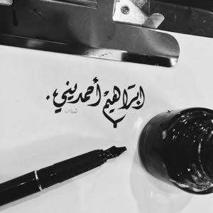 ابراهيم احمديني