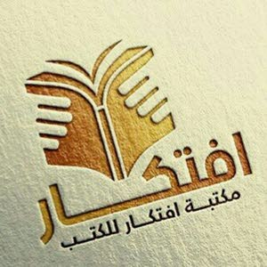 مكتبة افتكار