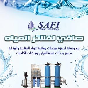 صافي لفلاتر المياه منزلي -صناعي -تجهيز محطات تعبئة القوارير