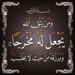 اللهم ارزقني من حيث لا أحتسب