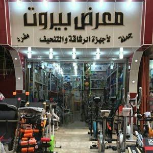 معرض بيروت الاجهزة الرشاقه