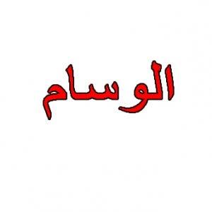 Wesam Bamedhi