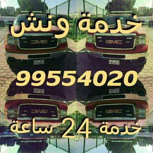 ونش الكويت 99554020