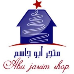 متجر ابو جاسم 2