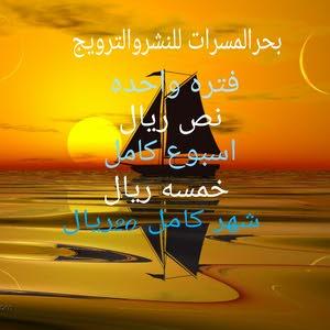 بحر المسرات