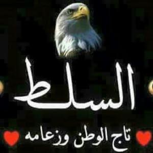 أبو نورس السلط
