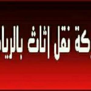 شركة نقل عفش الرياض الرياض