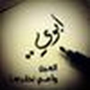 Faten Shaher