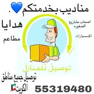 مناديب بجميع مناطق الكويت