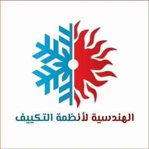 air conditioning company ابو زغلة