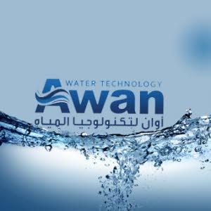 أوان تكنلوجيا المياه