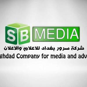 شركة سرور بغداد الاعلامية سرور