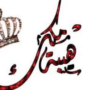 صمت وهيبة ملوك