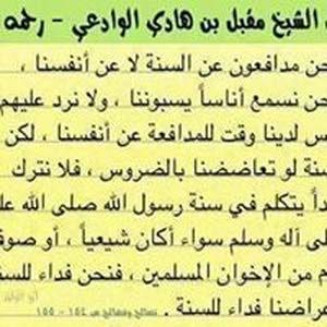 ابو مقبل محمد عرعارة