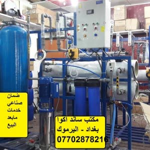 معامل انتاج مياه شرب RO WATER SYSTEM تصفية  ,وتحلية المياه