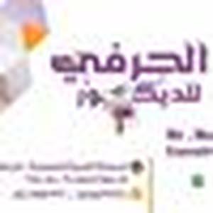 Shroq Alhafer Wallpaper