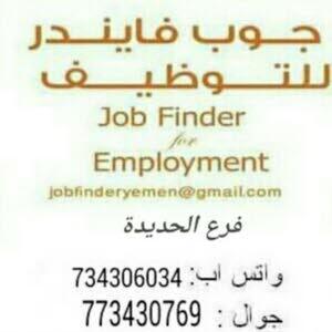 جوب فايندر للتوظيف فرع الحديدة