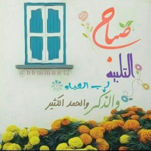 فاطمه ام محمد