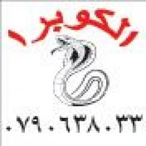 مؤسسة الكوبرا لزينة السيارات - خالد
