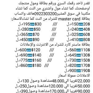 طرابلس سوق المشير
