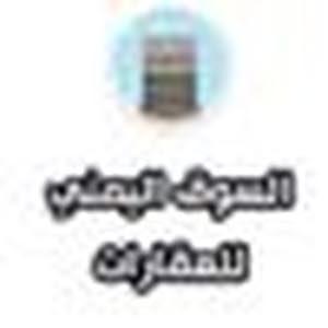 Hesham Yemen