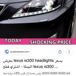 مطلوب ليت امامي lexus is 2013