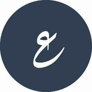 عبد الله عوف