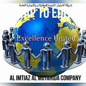 شركة الأمتياز المتحدة
